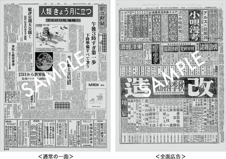 一部の紙面について(朝日新聞)|お誕生日新聞