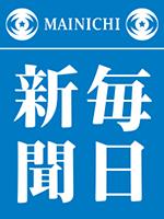毎日新聞ロゴ