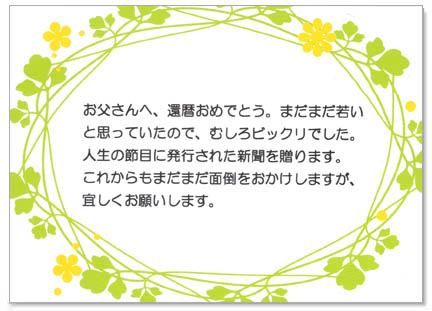 Permalink to お 誕生 日 メッセージ 例文