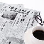 昔の新聞にある『全面広告』の魅力
