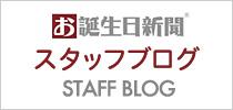 お誕生日新聞 スタッフ ブログ