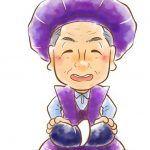 2020年に喜寿(77歳)を迎える昭和18年生まれの有名人は?