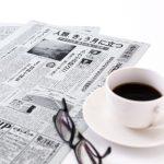 辛いことがあった時には『生まれた日の新聞』を手にとってみる