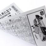 昔の新聞を大切に保管しているわけ(理由)