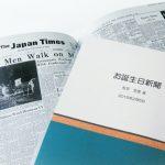 『100歳のお祝い』を経験された有名人
