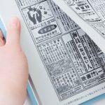 過去の新聞を見て新事業を決断