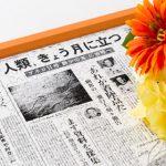 おばあちゃんの『米寿のプレゼント』にスマホを贈った友人の愚痴