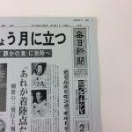 お誕生日新聞のラミネート加工は分厚い!