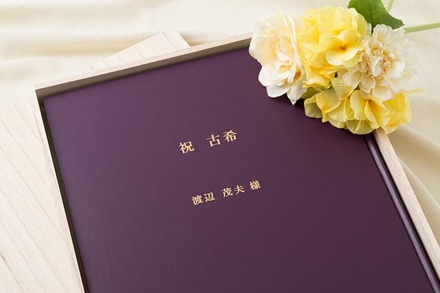 お誕生日新聞 古希「記念日セット」
