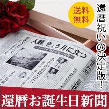 還暦記念日新聞