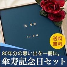 傘寿記念日セット