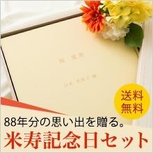 米寿記念日セット