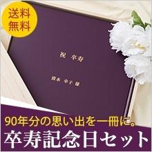 卒寿記念日セット