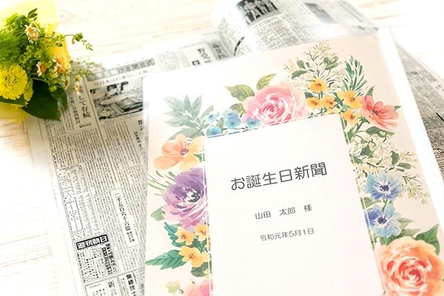 お誕生日新聞「表紙セット」