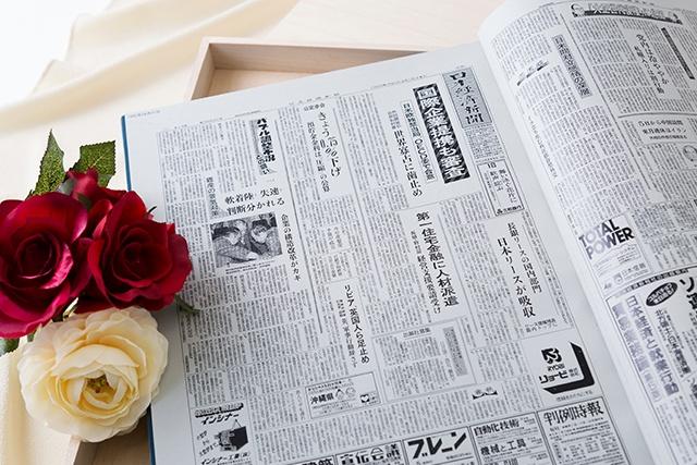 お誕生日新聞 製本