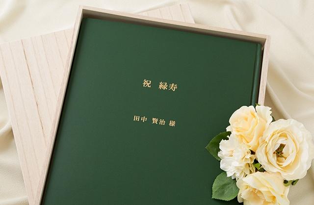 緑寿記念日セット