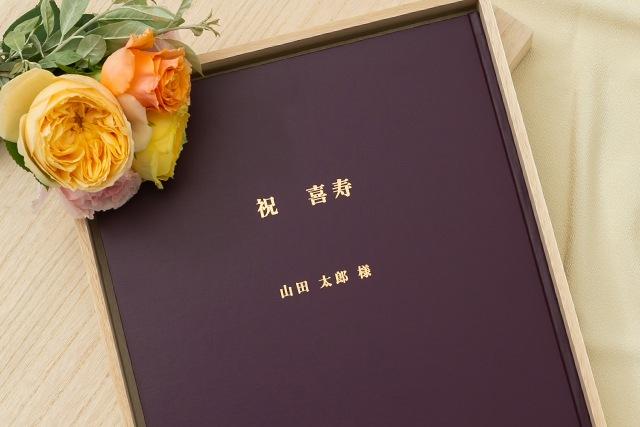 お誕生日新聞 喜寿「記念日セット」