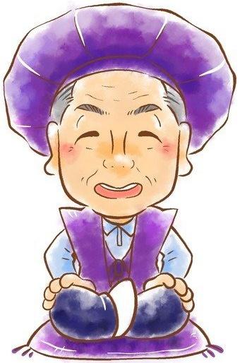 紫のちゃんちゃんこを着たおじいちゃん