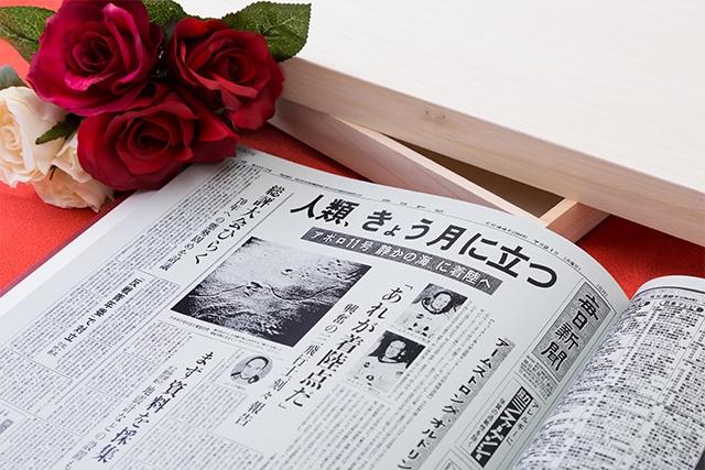 還暦お誕生日新聞