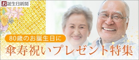 傘寿プレゼント特集