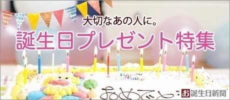 誕生日祝いプレゼント特集