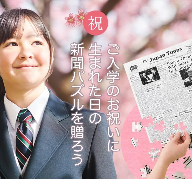 入学のお祝い新聞
