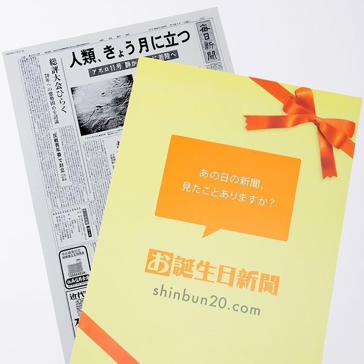 【百寿祝い】ちょこっとプラン 生まれた日の新聞 ラミネート加工 メッセージカード・オリジナルルーペ付1
