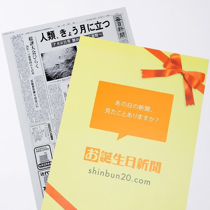【結婚1周年祝い】ちょこっとプラン 結婚記念日の新聞 ラミネート加工