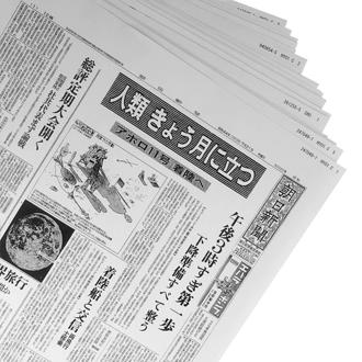 ごっそりプラン お好きな日付の新聞 5枚(片面印刷)