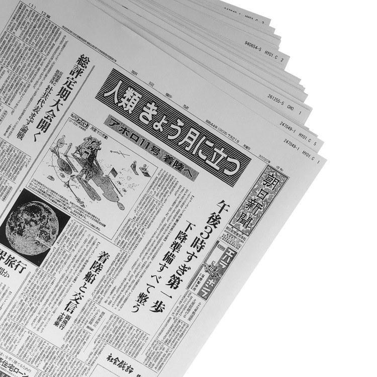 ごっそりプラン お好きな日付の新聞 5枚(両面印刷)1