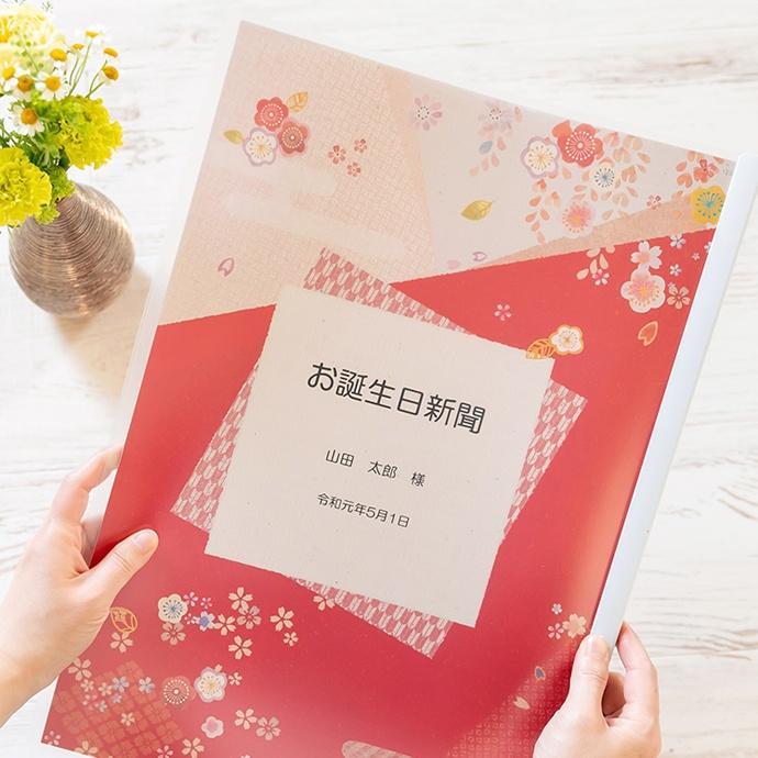 【結婚1周年祝い】表紙セット 結婚記念日の新聞 1枚 レール付きクリアフォルダタイプ