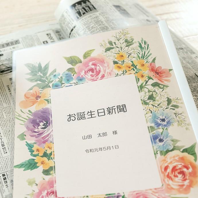【結婚40周年祝い】表紙セット 5年ごとの結婚記念日の新聞 8枚(結婚記念日…35周年) レール付きクリアフォルダタイプ