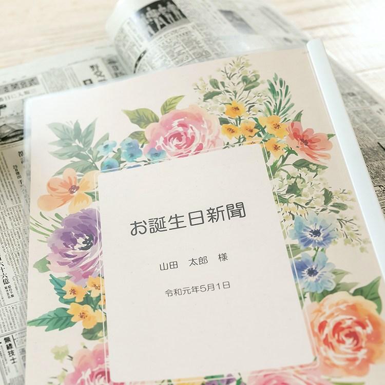 【金婚式祝い】表紙セット 5年ごとの結婚記念日の新聞 10枚(結婚記念日、5周年…45周年) レール付きクリアフォルダタイプ1