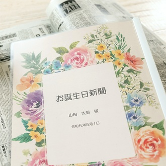 【金婚式祝い】表紙セット 10年ごとの結婚記念日の新聞 5枚(結婚記念日、10周年…40周年) レール付きクリアフォルダタイプ