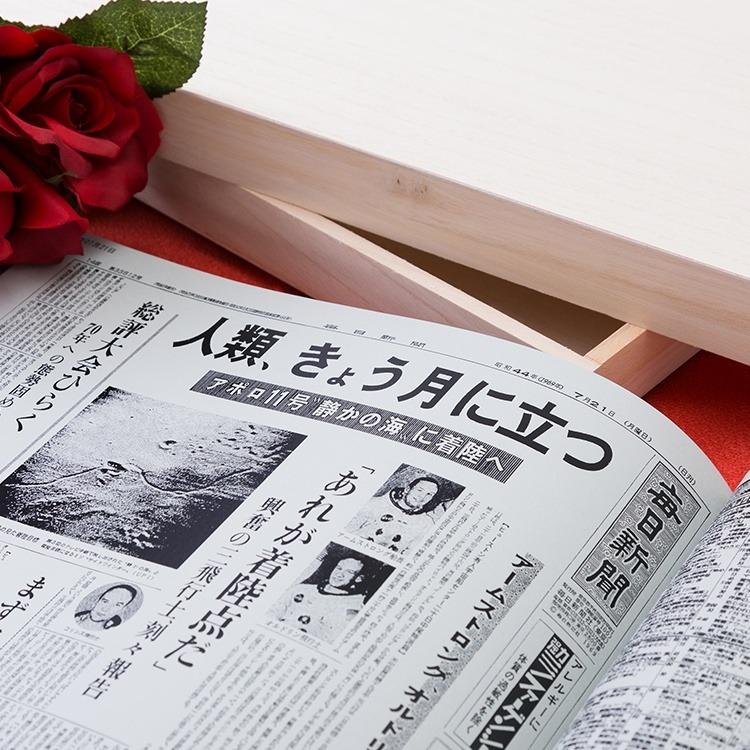 還暦お誕生日新聞 生まれた日から毎年の誕生日の新聞 60枚 豪華製本セット1
