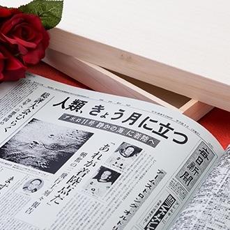 還暦お誕生日新聞 豪華製本セット 生まれた日から毎年の誕生日の新聞 60枚