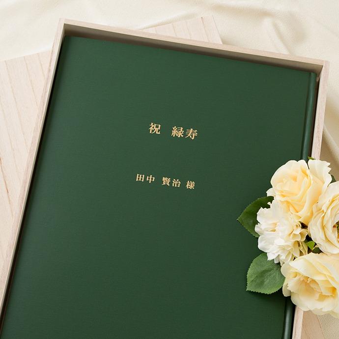 【緑寿祝い】記念日セット 生まれた日から毎年の誕生日の新聞 66枚豪華製本セット 1