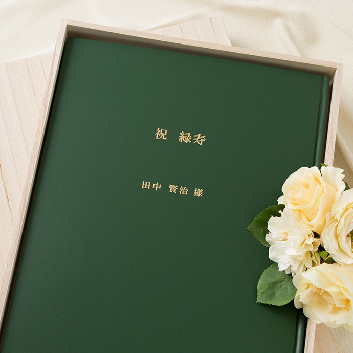 【緑寿祝い】記念日セット 生まれた日から2年ごとの誕生日の新聞 33枚 豪華製本セット