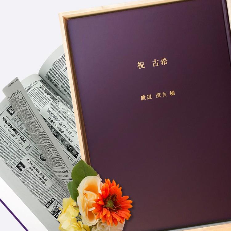 【古希祝い】記念日セット 生まれた日から2年ごとの誕生日の新聞 35枚 豪華製本セット1