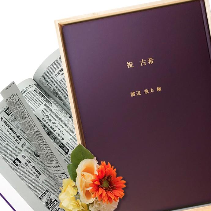 【古希祝い】記念日セット 生まれた日から毎年の誕生日の新聞 70枚豪華製本セット