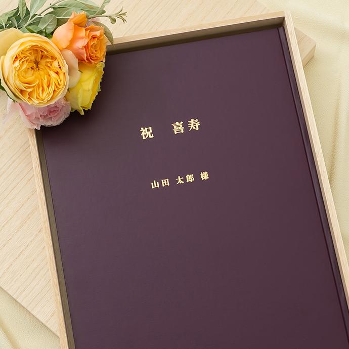 【喜寿祝い】記念日セット 生まれた日から毎年の誕生日の新聞 77枚豪華製本セット 1