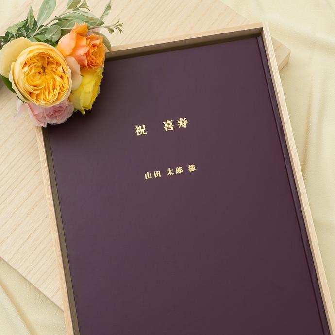 【喜寿祝い】記念日セット 生まれた日から毎年の誕生日の新聞 77枚豪華製本セット