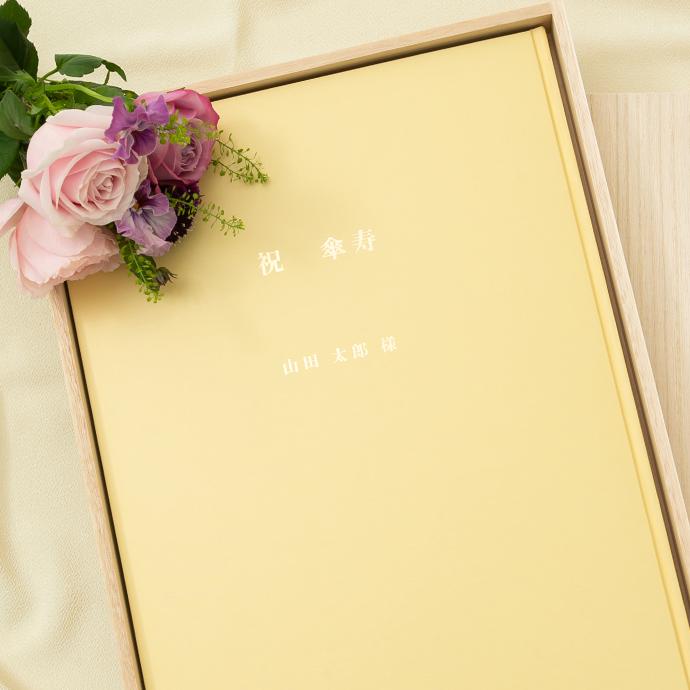 【傘寿祝い】記念日セット 生まれた日から毎年の誕生日の新聞 80枚豪華製本セット