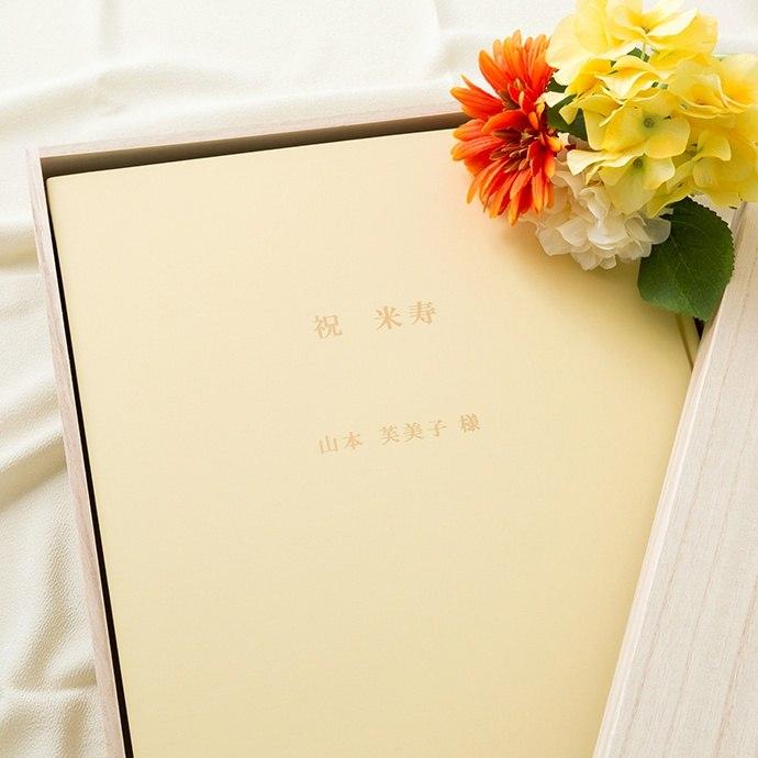 【米寿祝い】記念日セット 生まれた日から毎年の誕生日の新聞 88枚豪華製本セット 1