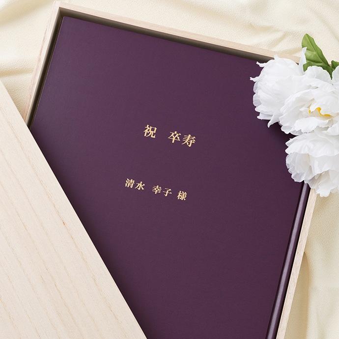 【卒寿祝い】記念日セット 生まれた日から毎年の誕生日の新聞 90枚豪華製本セット 1