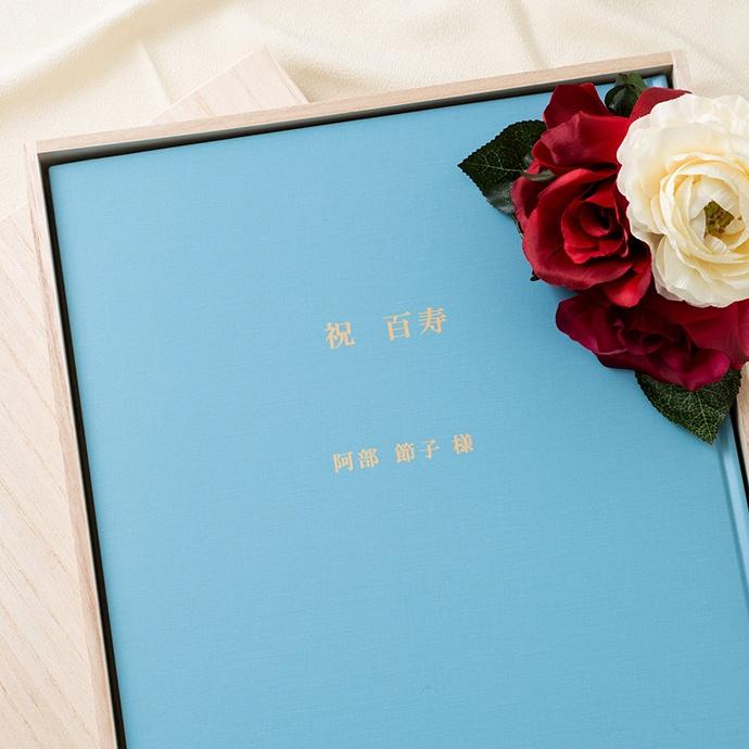 【百寿祝い】記念日セット 生まれた日から毎年の誕生日の新聞 100枚豪華製本セット