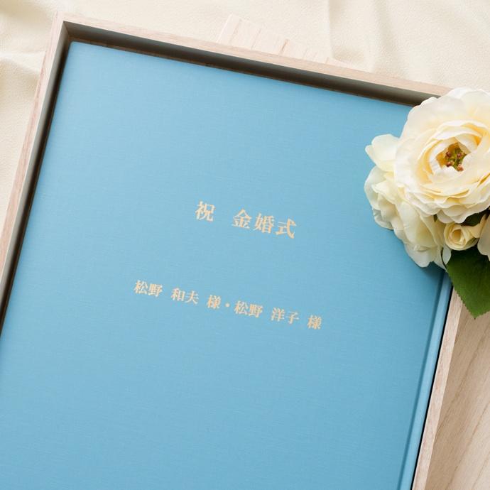【金婚式祝い】記念日セット 毎年の結婚記念日の新聞  50枚 豪華製本セット
