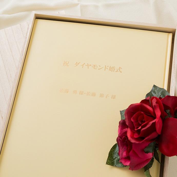 【ダイヤモンド婚式祝い】記念日セット 毎年の結婚記念日の新聞  60枚 豪華製本セット