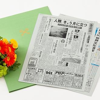 見開きファイル 特製ファイルセット お好きな日付の新聞 2枚  メッセージカード・ギフト包装付き