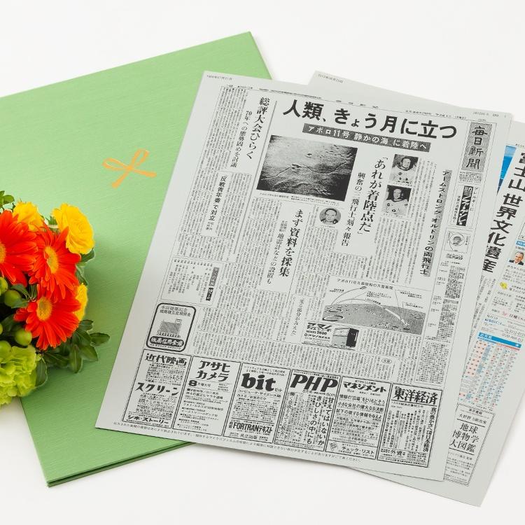 【金婚式祝い】見開きファイル お好きな日付の新聞 2枚 特製ファイルセット メッセージカード・ギフト包装付き1